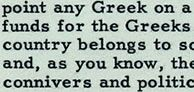 """President Truman, about to Implement the Truman Doctrine in Greece, Calls Greek-American Politicians """"Connivers"""""""