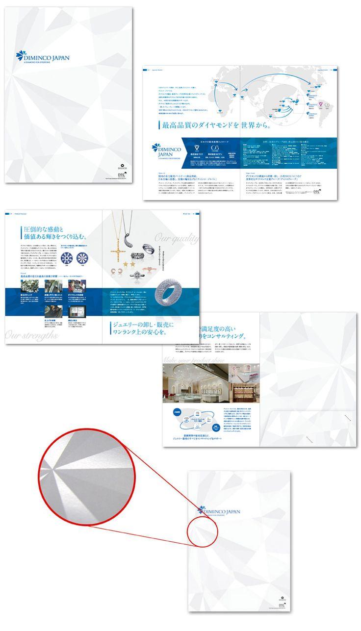 企業パンフレットデザイン もっと見る
