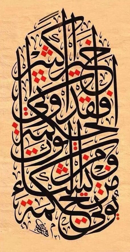 يُؤتِي الْحِكْمَةَ مَن يَشَاء وَمَن يُؤْتَ الْحِكْمَةَ فَقَدْ أُوتِيَ خَيْرًا كَثِيرًا #الخط_العربيSurat Al Baqarah, Verse 269 He giveth wisdom unto whom He will, and he unto whom wisdom is given, he truly hath received abundant good. But none remember except men of understanding.