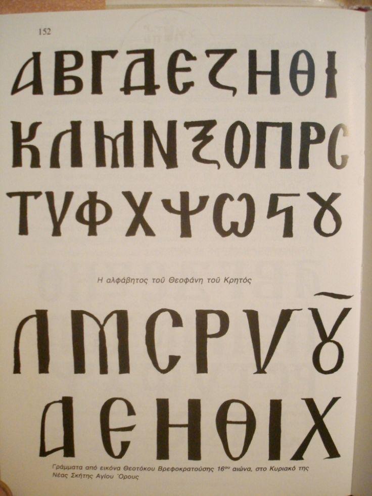 (53) Greek Alphabet for Icons. | Pintura detalles y dibujos | Pinterest