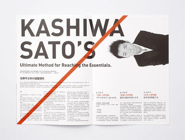Kashiwa Sato by Wang Zhi-Hong