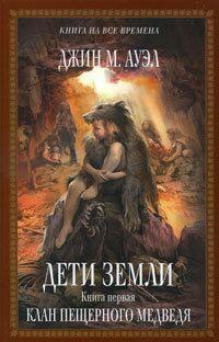 Дети Земли. Книга первая. Клан Пещерного Медведя — Джин М. Ауэл