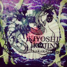 紙と神。倖せ創る夢工房 『I KAMIKO』の画像