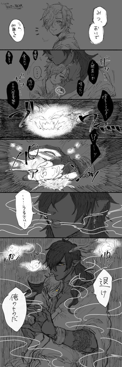 子光忠と龍神大倶利伽羅さん
