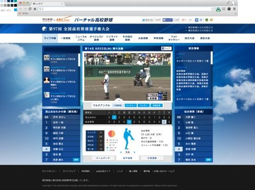 2020年開催の東京五輪をにらみ、ITの力を借りてスポーツ観戦の魅力を高める動きが活発になっている。その一つがスマートフォン(スマホ)向けの生中継(スマホ中継)だ。甲子園球場で開かれる今夏の全国高校野球選手権大会の全試合を、スマホでリアルタイム観戦できるようになる。一球ごとに詳細なデータを画面上で速報。ネットならではの新しいスタイルで試合を楽しめるのが特徴だ。