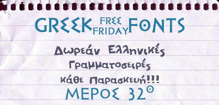 Η ομάδα του Consider… σας προσφέρει ακόμη 2 Δωρεάν Ελληνικές Γραμματοσειρές αυτή την Παρασκευή! Σας ευχόμαστε για ακόμη μια φορά… Καλή έμπνευση :) …