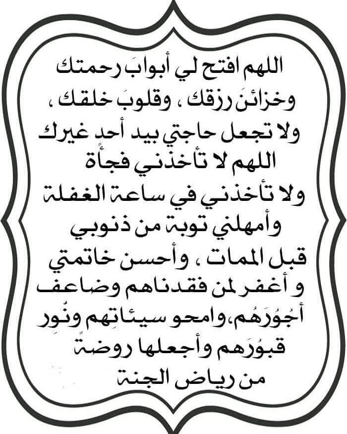 اللهم آمين Quran Quotes Love Quran Quotes Islam Facts