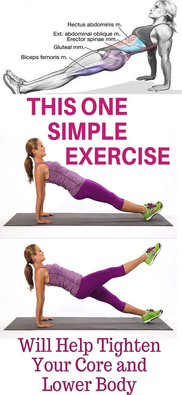 ONE SIMPLE EXERCISE TO HELP STRENGTHEN THE CORE AND LOWER BODY!