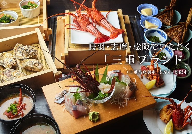 """「食彩」では、伊勢海老をはじめとする季節の海鮮や松阪牛など、日本を代表する食材が集まる食の宝庫・三重。それだけに上質な食材をシンプルな調理で味わう、地産地消の食文化が深く根付いている。この地を訪れてこそ実感できる""""食""""の感動を、ぜひ自身の舌で確かめてほしい。"""