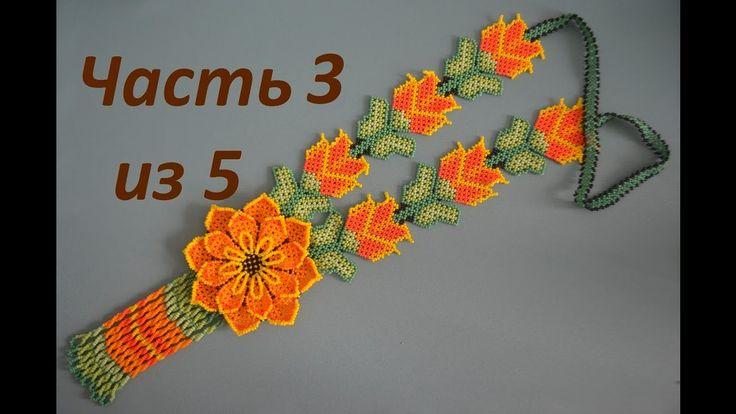 Уичольский цветок. Часть 3 из 5. Бисероплетение. Мастер класс