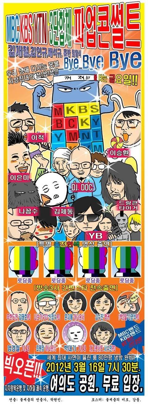 Korean broadcast MBC KBS YTN