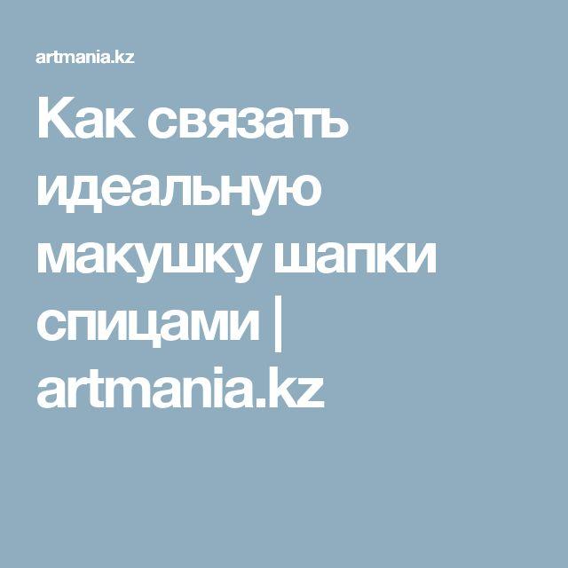 Как связать идеальную макушку шапки спицами | artmania.kz