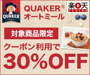 QUAKERオートミール クーポン利用で30%OFFのバナーデザイン