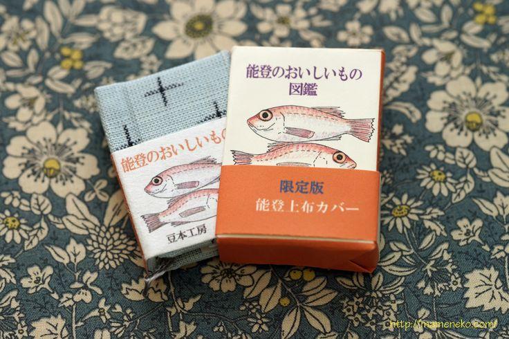 """豆本『能登のおいしいもの図鑑』 初版限定でカバーは能登上布 The miniature book of Bookbinder WAKAI. """"The delicious thing of Noto."""" The delicious thing of Noto-Hanto is introduced with an illustration."""