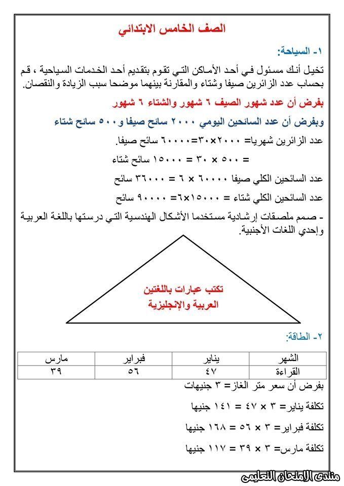 حل سؤال الرياضيات في أبحاث الصف الخامس الابتدائي Lias Chart Exam