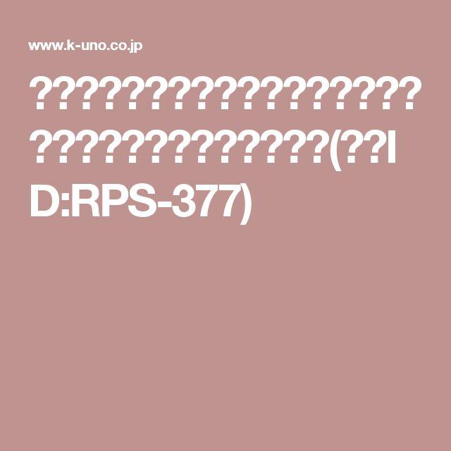 リボン|ケイウノブライダル|オーダーメイドブランドのケイウノ(型番ID:RPS-377)