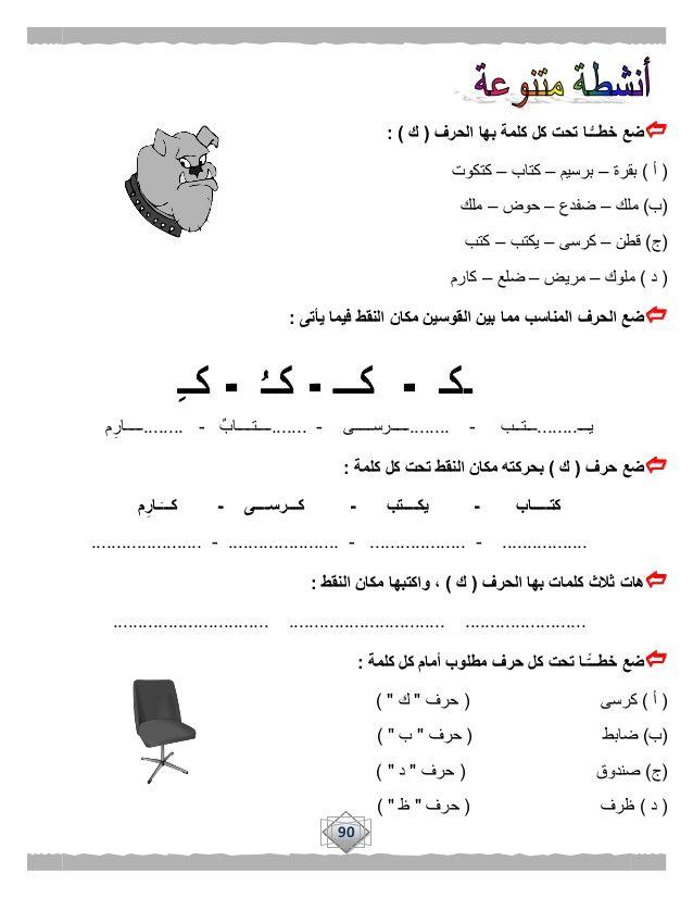 بوكلت تدريبات اللغة العربية للصف الأول الابتدائى الجديد للترم الأول 2 Learn Arabic Alphabet Arabic Alphabet For Kids Learning Arabic