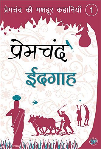82 best bestselling kindle ebooks images on pinterest eidgah illustrated edition hindi edition by premchand munshi fandeluxe Image collections