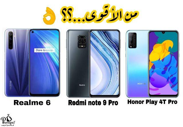 Phoneyou7 فون يو7 المقارنة الكاملة بين Realme 6 و Redmi Note 9 Pro و In 2020 Note 9 Phone Notes