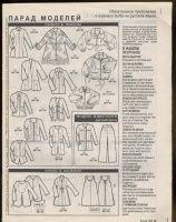 Журнал BURDA MODEN 1995 1 на русском языке / БИБЛИОТЕЧКА ЖУРНАЛОВ МОД / Библиотека / МОДНЫЕ СТРАНИЧКИ