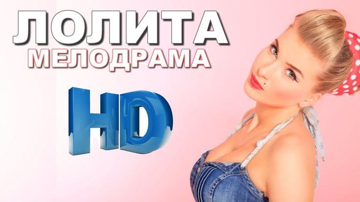 """ФИЛЬМ ДЛЯ ВЗРОСЛЫХ 18+ """"ЛОЛИТА"""" Русские мелодрамы новинки 2016"""