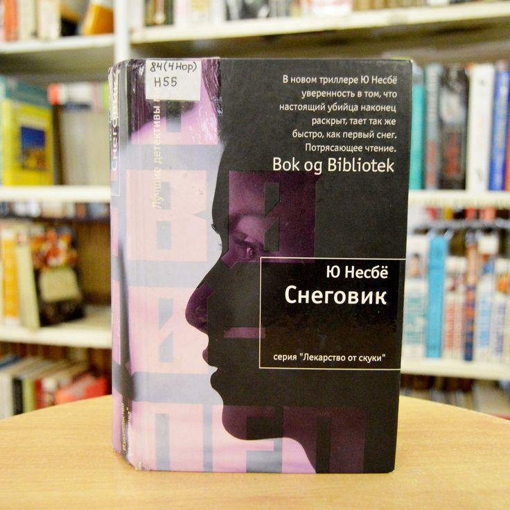 Сегодня я хочу рассказать о книге для тех, кто не верит в обманчивую чистоту, приносимую первым снегом, а также желает пощекотать себе нервы мрачной и кровавой историей: https://www.instagram.com/p/BY-OBlujHNj/?taken-by=gogolevka