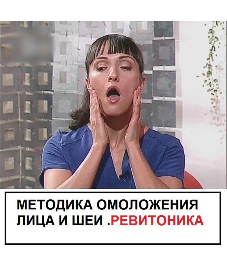 Методика омоложения лица и шеи. Ревитоника
