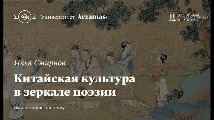 Китайская культура в зеркале поэзии