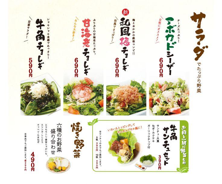 サラダ・焼き野菜 和 黄緑