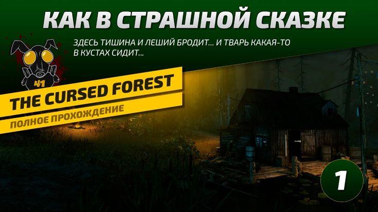 Прохождение игры The Cursed Forest #1: Как в страшной сказке