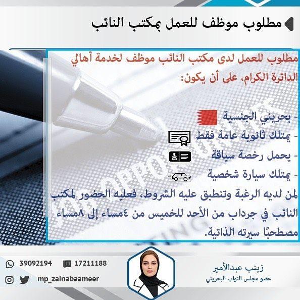 مطلوب موظف لدى مكتب النائب زينب عبدالأمير Mp Zainabaameer Workshop Airline Election