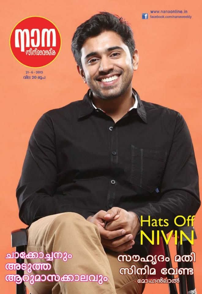 Nivin Pauly Special. Interview with Mohanlal & Kunchacko Boban... The Most latest issue of Nana Film weekly is now on sale.. Get your copy Now