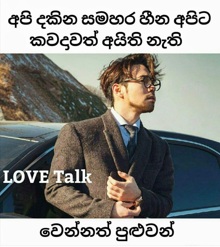 57 Best Sinhala Quotes☝️ Images On Pinterest