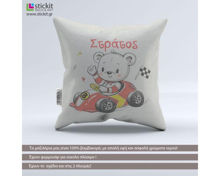 Αρκουδάκι αγωνιστικό αυτοκίνητο, βαμβακερό διακοσμητικό μαξιλάρι με όνομα,9,90 €,https://www.stickit.gr/index.php?id_product=20148&controller=product