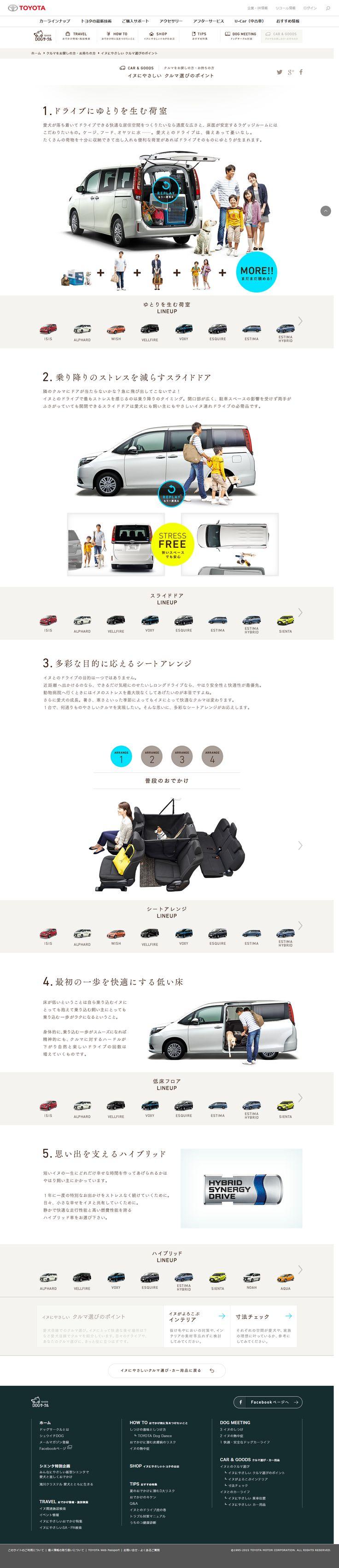 http://dog.toyota.jp/car-goods/car-select/
