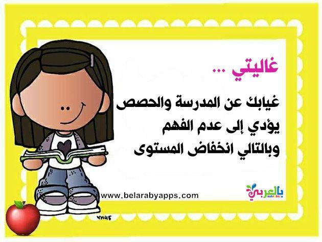 عبارات عن تعزيز السلوك الايجابي للطالبات بالصور بطاقات تحفيزية بالعربي نتعلم School Crafts Comics