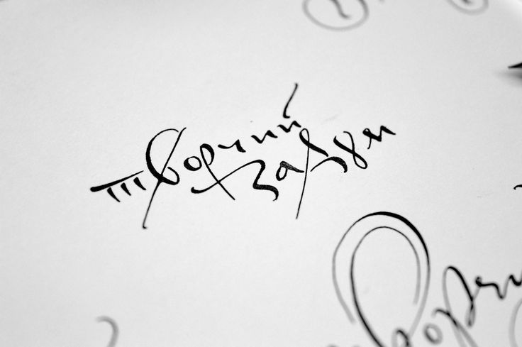 #каллиграфия #monkeyART #скоропись #calligraphy