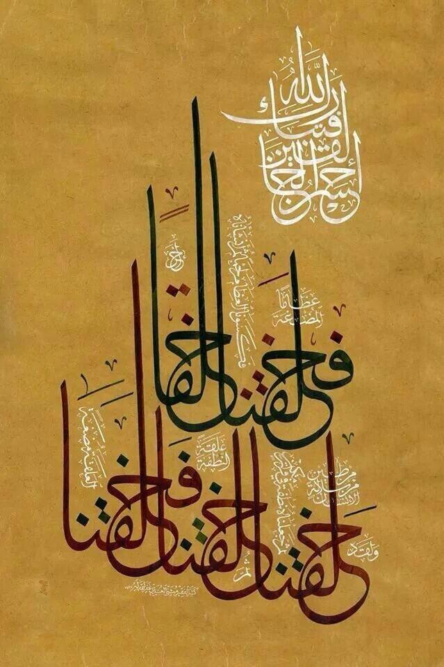 """""""آية الخلق""""  #الخط_العربي """"وَلَقَدْ خَلَقْنَا الإِنْسَانَ مِن سُلاَلَةٍ مّن طِينٍ، ثُمّ جَعَلْنَاهُ نُطْفَةً فِي قَرَارٍ مّكِينٍ، ثُمّ خَلَقْنَا النّطْفَةَ عَلَقَةً فَخَلَقْنَا الْعَلَقَةَ مُضْغَةً فَخَلَقْنَا الْمُضْغَةَ عِظَاماً فَكَسَوْنَا الْعِظَامَ لَحْماً ثُمّ أَنشَأْنَاهُ خَلْقاً آخَرَ فَتَبَارَكَ اللَّهُ أَحْسَنُ الْخَالِقِينَ.,"""