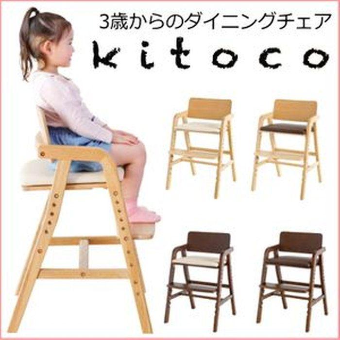 子供 椅子 高 さ 調整