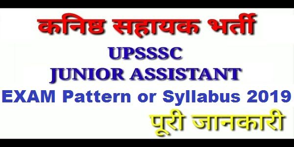 Upsssc Junior Assistant Syllabus Pdf 2019 Up Jr Asst Exam Pattern