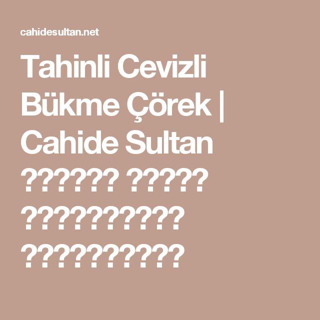 Tahinli Cevizli Bükme Çörek | Cahide Sultan بِسْمِ اللهِ الرَّحْمنِ الرَّحِيمِ