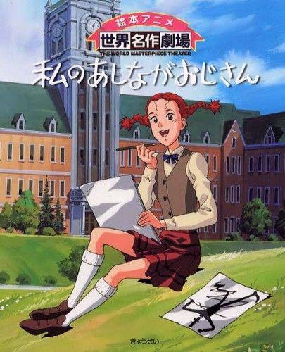 daddy long legs anime | ... daddy long legs daddy long legs anime juddy abbott daddy long legs
