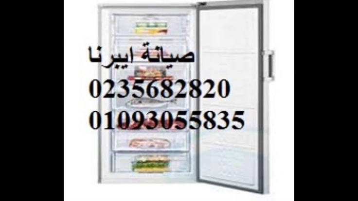 الوكلاء ايبرنا بمصر  01129347771 - 0235682820 iberna