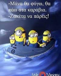 ♥ Minions ♥! !!