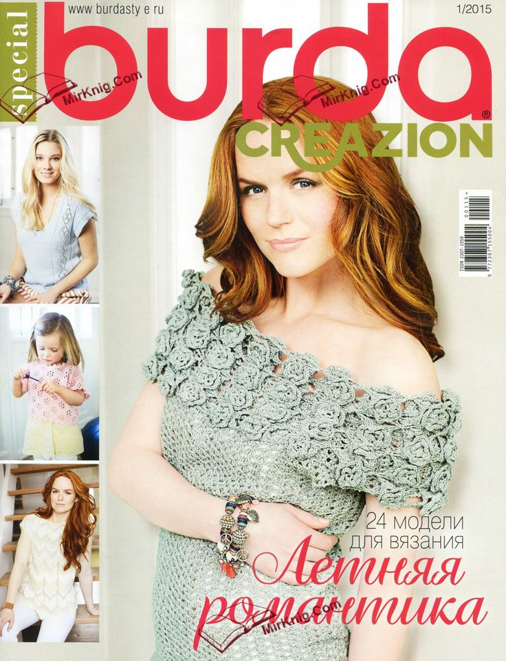 BURDA CREAZION №1 2015