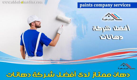 شركة دهانات بالرياض لديها افضل دهان بالرياض فهو معلم بويه ممتاز Paint Companies Painting Cards