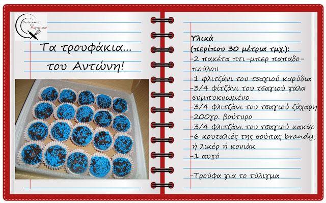 Θα σε κάνω Μαγείρισσα!: Τα τρουφάκια του Αντώνη!