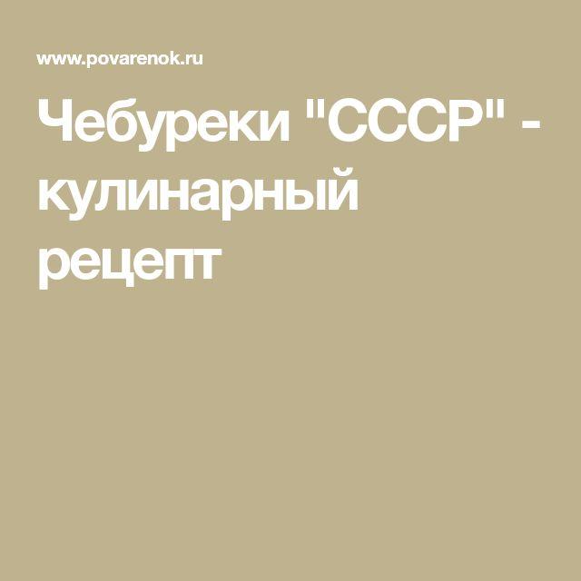 """Чебуреки """"СССР"""" - кулинарный рецепт"""