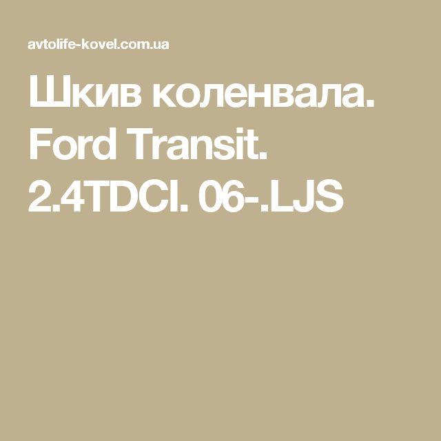 Шкив коленвала. Ford Transit. 2.4TDCI. 06-.LJS