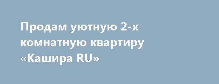 Продам уютную 2-х комнатную квартиру «Кашира RU» http://www.pogruzimvse.ru/doska107/?adv_id=639 Предлагаю к продаже двухкомнатную квартиру в Кашире-1, 4-й этаж, 4-х этажного кирпичного дома с мебелью и деревянными стеклопакетами. Общая площадь 54 м², жилая – 28 м². Удачная, удобная планировка. Кухня 9 м² стоит диван. Застекленная лоджия, дорогой ремонт раздельного санузла (не рынок! всё из магазина Старик Хоттабыч). Для автомобиля имеется удобная парковка (двор – огорожен).  Никто не…